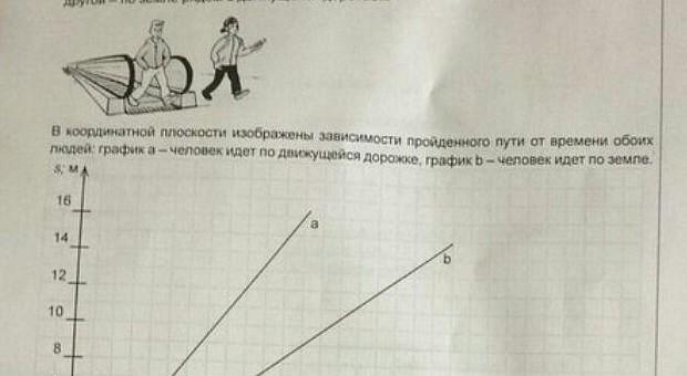 Iespējams, noplūduši arī 9.klases matemātikas eksāmena uzdevumi